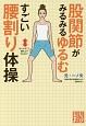股関節がみるみるゆるむ すごい腰割り体操