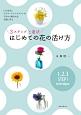 3ステップ上達法 はじめての花の活け方 いけばなとフラワーアレンジメントのプロから愛される