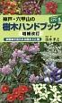 神戸・六甲山の樹木ハンドブック<増補改訂> 京阪神で見られる樹木351種