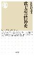 武士道の精神史