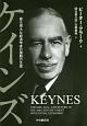 ケインズ 最も偉大な経済学者の激動の生涯