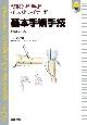 基本手術手技 整形外科手術イラストレイテッド DVD付