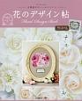 川島詠子のトールペイント 花のデザイン帖
