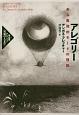 アレゴリー 高山宏セレクション〈異貌の人文学〉 ある象徴的モードの理論