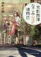 京都西陣なごみ植物店 「紫式部の白いバラ」の謎