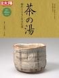 茶の湯 日本のこころ251 時代とともに生きた美