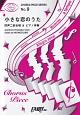 小さな恋のうた by MONGOL800 同声二部合唱&ピアノ伴奏譜