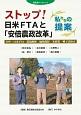 ストップ!日米FTAと「安倍農政改革」私たちの提案 TPP・日米FTA/農協解体/価格保障/米政策/種