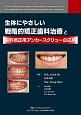 生体にやさしい戦略的矯正歯科治療と 歯科矯正用アンカースクリューの応用
