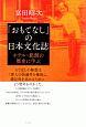 「おもてなし」の日本文化誌 ホテル・旅館の歴史に学ぶ