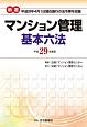 新選・マンション管理 基本六法 平成29年