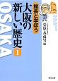 館長と学ぼう 大阪の新しい歴史 (1)