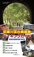 武庫川渓谷廃線跡ハイキングガイド 歩いて学ぶ トンネル・鉄橋・自然