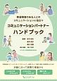 発達障害のある人とのコミュニケーションに役立つ コミュニケーションパートナーハンドブック