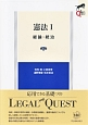 憲法 総論・統治<第2版> (1)