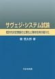 サヴェジ・システム試論 統計的決定理論の公理化と期待効用の最大化