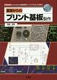 基礎からのプリント基板製作 Autodeskの基板設計ソフト「EAGLE」を使