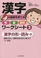 漢字の基礎を育てる形・音・意味ワークシート 漢字の形・読み編 (2)