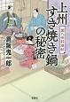 上州すき焼き鍋の秘密 関八州料理帖 「この時代小説がすごい!」シリーズ