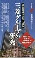 三菱グループの研究