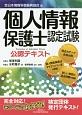 個人情報保護士認定試験 公認テキスト<全日本情報学習振興協会版>