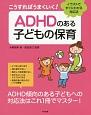 こうすればうまくいく! ADHDのある子どもの保育 イラストですぐにわかる対応法