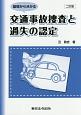 基礎から分かる 交通事故捜査と過失の認定<二訂版>