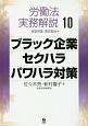 労働法実務解説 ブラック企業・セクハラ・パワハラ対策 (10)