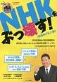 NHKをぶっ壊す! 受信料不払い編 日本放送協会の放送受信料を合法的に支払わないための