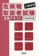 乙種4類 危険物取扱者試験 合格テキスト 平成29年