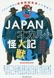 オカルトークバトル JAPANオカルト怪獣記 オカルト業界の怪獣級編集者が大集結!!!!