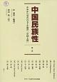 中国民族性 中外から見た百五十年間の「中国人像」 (1)