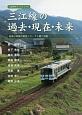 三江線の過去・現在・未来 地域の持続可能性とローカル線の役割