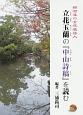 柳河藩の女流漢詩人 立花玉蘭の『中山詩稿』を読む