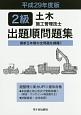 2級 土木施工管理技士 出題順問題集 平成29年 最新5年間の全問題を網羅!