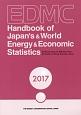 EDMC/エネルギー・経済統計要覧<英文版> 2017