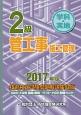 2級 管工事施工管理<技術検定試験問題解説集録版> 学科・実地 2017