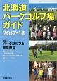 北海道パークゴルフ場ガイド 2017-2018