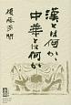 漢とは何か、中華とは何か