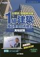 分野別 問題解説集 1級建築施工管理技術検定 実地試験 スーパーテキストシリーズ 平成29年