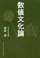 数値文化論 続・生活数学シリーズ