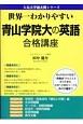 世界一わかりやすい 青山学院大の英語 合格講座 人気大学過去問シリーズ