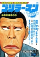 ゴリラーマン 間柴高抗争編 アンコール刊行