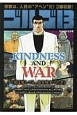 ゴルゴ13 KINDNESS AND WAR