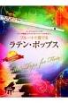 フルートで奏でるラテン・ポップス ピアノ伴奏譜&カラオケCD付