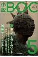 小説・BOC つながる文芸誌(5)