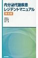 内分泌代謝疾患レジデントマニュアル<第4版>
