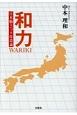 和力 日本脳スペック改造論