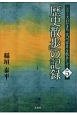 シリーズわがまち 淀川右岸を散歩して 「歴史散歩」の記録 (5)