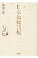 日本動物詩集